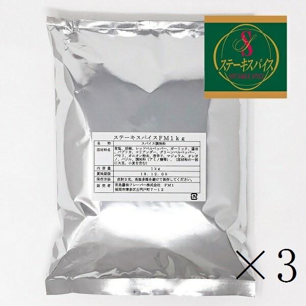 宮島醤油フレーバー ステーキスパイス 1000g×3個 調味料 まとめ買い
