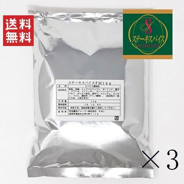 宮島醤油フレーバー ステーキスパイス 1000g×3個 調味料 まとめ買い 送料無料