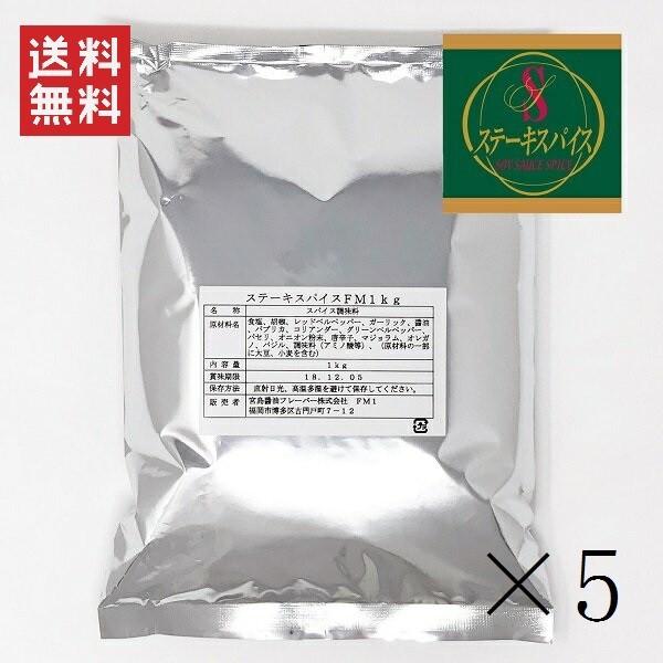宮島醤油フレーバー ステーキスパイス 1000g×5個 調味料 まとめ買い 送料無料