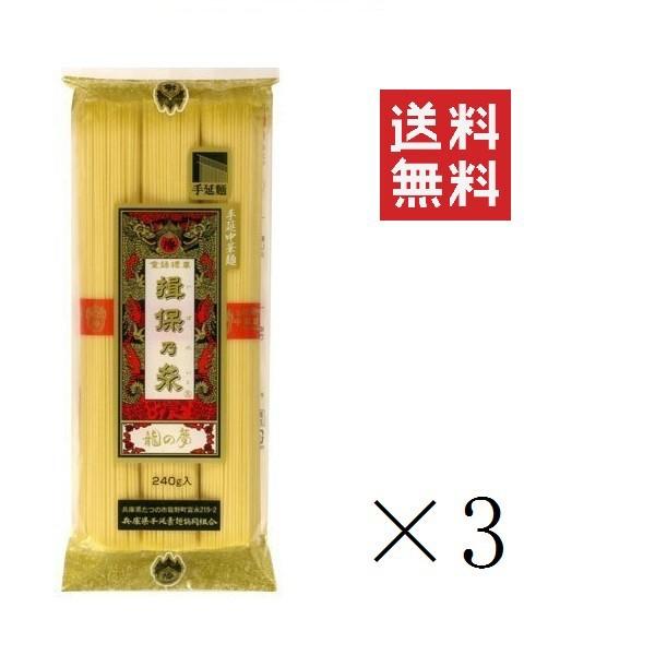 まとめ買い 揖保乃糸 手延中華麺 カネス製麺 龍の夢 240g×3袋セット 送料無料