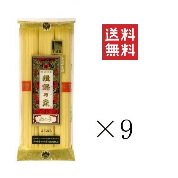 まとめ買い 揖保乃糸 手延中華麺 カネス製麺 龍の夢 240g×9袋セット 送料無料