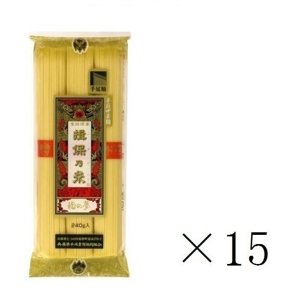 まとめ買い 揖保乃糸 手延中華麺 カネス製麺 龍の夢 240g×15袋セット