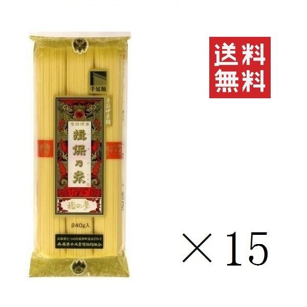 まとめ買い 揖保乃糸 手延中華麺 カネス製麺 龍の夢 240g×15袋セット 送料無料