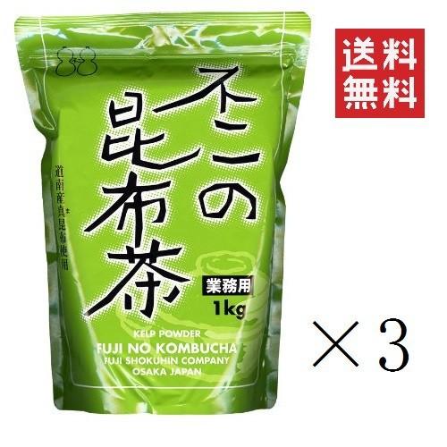 クーポン配布中!! 不二食品 業務用 不二の昆布茶 1kg×3個 まとめ買い 送料無料