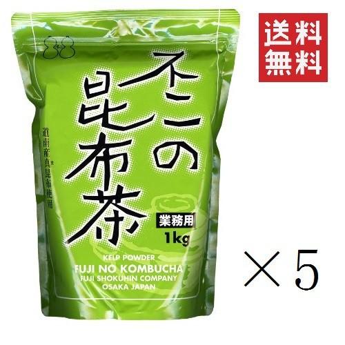 クーポン配布中!! 不二食品 業務用 不二の昆布茶 1kg×5個 まとめ買い 送料無料