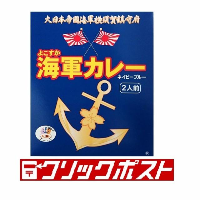 【クリックポスト便/送料198円】よこすか海軍カレーネイビーブルー2食入り(各180g)