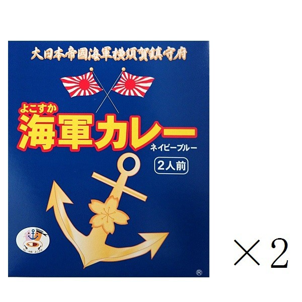 よこすか海軍カレーネイビーブルー2食入り(各180g)×2箱