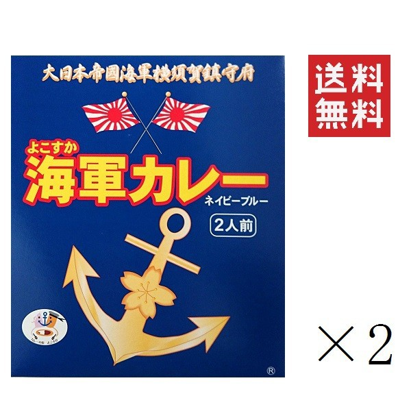 よこすか海軍カレーネイビーブルー2食入り(各180g)×2箱 まとめ買い 送料無料