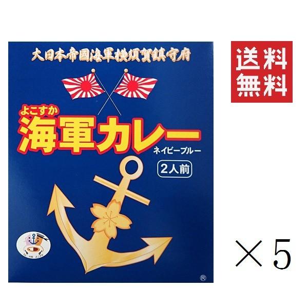 よこすか海軍カレーネイビーブルー2食入り(各180g)×5箱 まとめ買い 送料無料