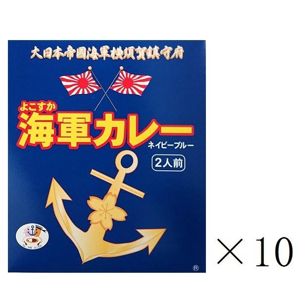 よこすか海軍カレーネイビーブルー2食入り(各180g)×10箱
