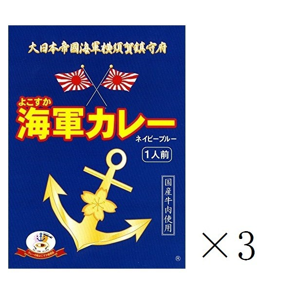 よこすか海軍カレーネイビーブルー1食 180g×3個