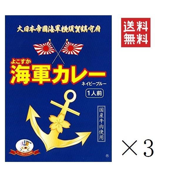 よこすか海軍カレーネイビーブルー1食 180g×3個 送料無料
