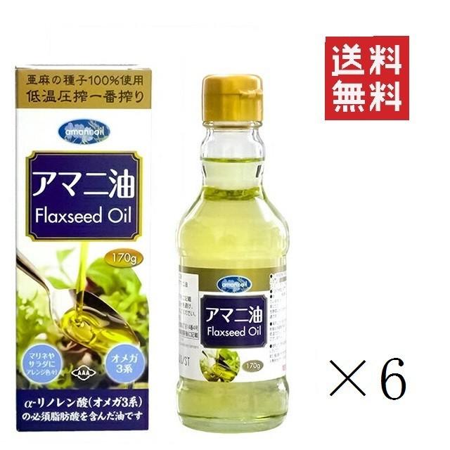 アマニ油 170g×6本 まとめ買い 送料無料