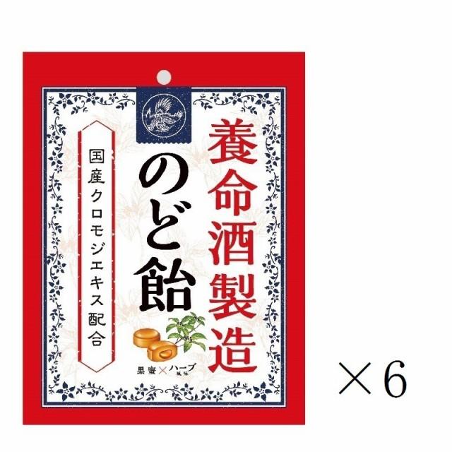 まとめ買い 養命酒製造 のど飴 64g×6袋