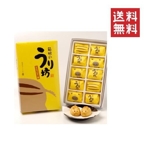 箱根のうり坊(ミルクバター餡饅頭) 送料無料