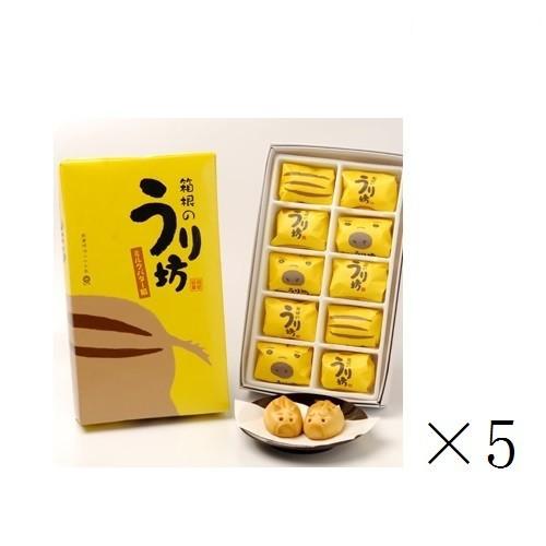 【まとめ買い】箱根のうり坊(ミルクバター餡饅頭)×5箱