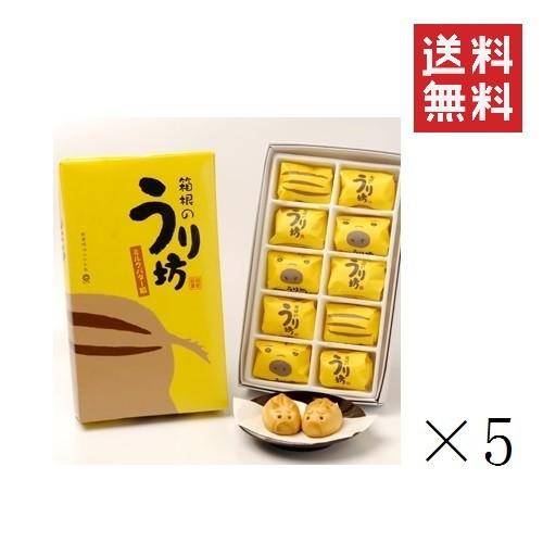 【まとめ買い】箱根のうり坊(ミルクバター餡饅頭)×5箱 送料無料