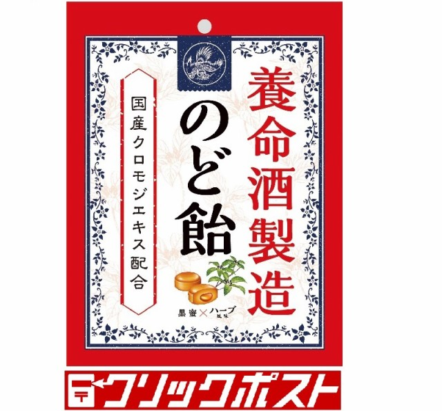 【クリックポスト便】養命酒製造 のど飴 64g