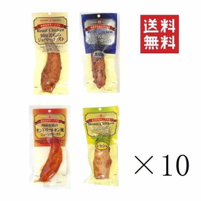 丸善 国産若鶏のジューシーロースト 4種×各10個 40個セット 送料無料