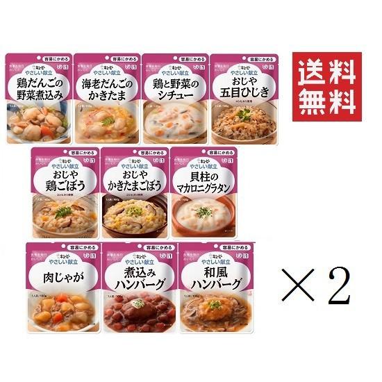 【介護食】【アソートセット】【キューピー】やさしい献立 10種×各2食 20食セット 区分1 容易にかめる