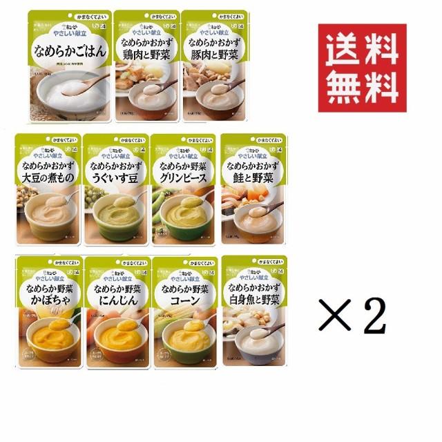 キューピー やさしい献立 11種×各2食 22食セット 区分4 かまなくてもよい 介護食 アソート 送料無料