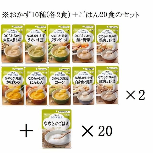 【ご飯セット】【介護食】【アソート】【キューピー】やさしい献立 10種/各2食+なめらかごはん20食 合計40食セット 区分4:かまなくても