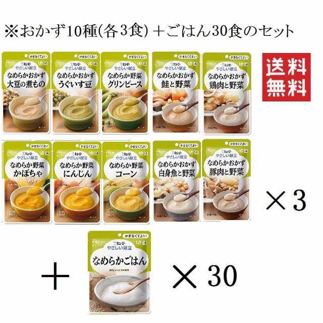 【ご飯セット】【介護食】【アソート】【キューピー】やさしい献立 10種/各3食+なめらかごはん30食 合計60食セット 区分4:かまなくても