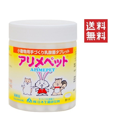 クーポン配布中! 日本生菌研究所 アリメペット 小動物用 300g 手作り 乳酸菌 腸内環境の改善に 送料無料