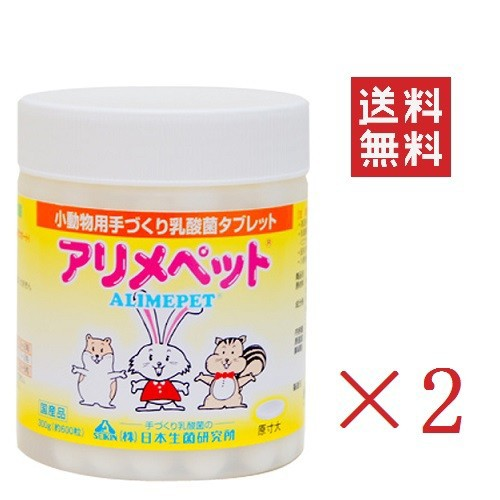 日本生菌研究所 アリメペット 小動物用 300g×2個 手作り 乳酸菌 腸内環境の改善にまとめ買い 送料無料