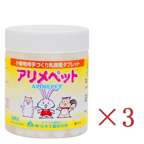 日本生菌研究所 アリメペット 小動物用 300g×3個 手作り 乳酸菌 腸内環境の改善に まとめ買い