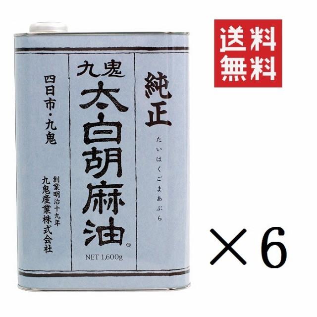 まとめ買い 九鬼産業 九鬼太白純正胡麻油 1600g×6缶 セット 業務用 送料無料
