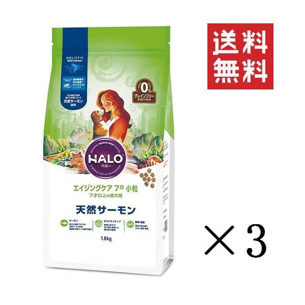 HALO ハロー 犬 エイジングケア 7+ 小粒 天然サーモン グレインフリー 1.8kg×3袋 まとめ買い 送料無料