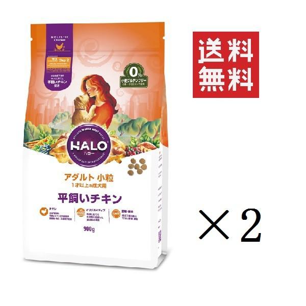 HALO ハロー 犬 アダルト 小粒 平飼いチキン 1才以上の成犬用 900g×2袋 まとめ買い 送料無料