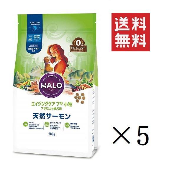 !!クーポン配布中!! HALO ハロー 犬 エイジングケア 7+ 小粒 天然サーモン グレインフリー 900g×5袋 まとめ買い 送料無料