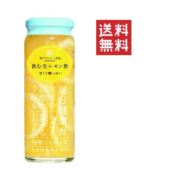 ヤマトフーズ 飲む生レモン酢 220g 瀬戸内レモン農園 ※香料・着色料・保存料無添加 送料無料
