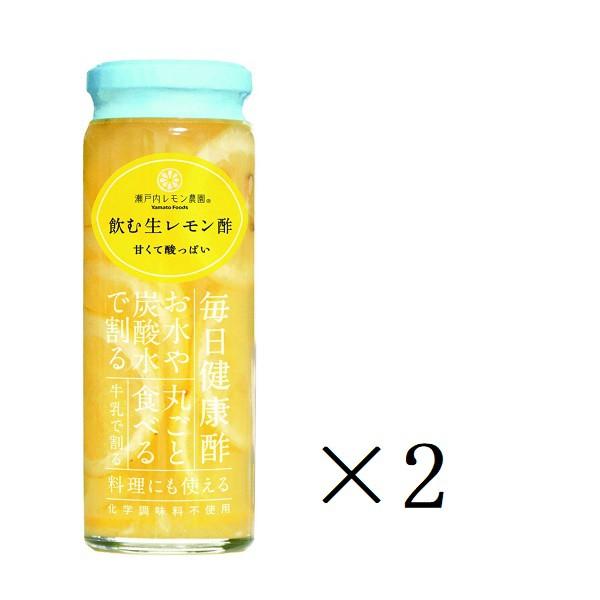 ヤマトフーズ 飲む生レモン酢 220g×2本 瀬戸内レモン農園 まとめ買い ※香料・着色料・保存料無添加