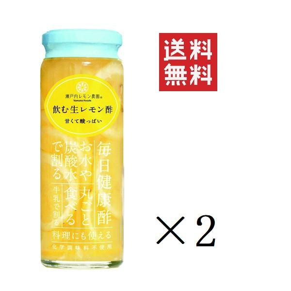 ヤマトフーズ 飲む生レモン酢 220g×2本 瀬戸内レモン農園 まとめ買い ※香料・着色料・保存料無添加 送料無料