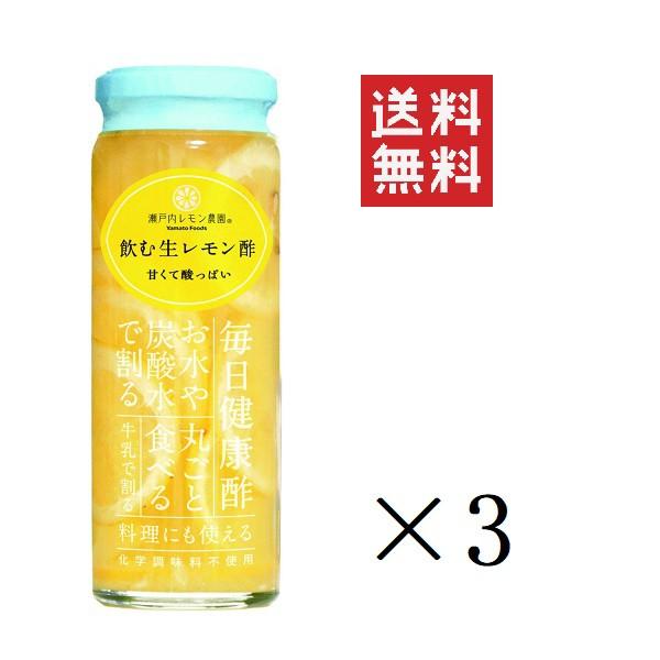ヤマトフーズ 飲む生レモン酢 220g×3本 瀬戸内レモン農園 まとめ買い ※香料・着色料・保存料無添加 送料無料