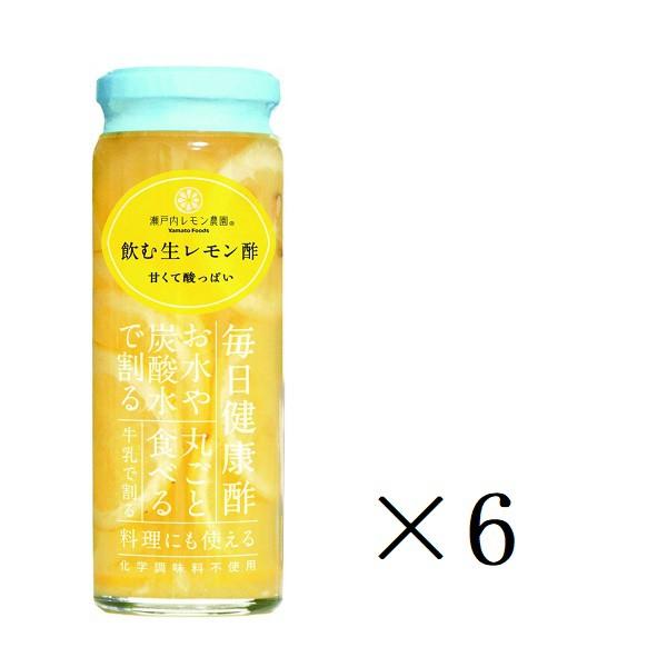 ヤマトフーズ 飲む生レモン酢 220g×6本 瀬戸内レモン農園 まとめ買い ※香料・着色料・保存料無添加