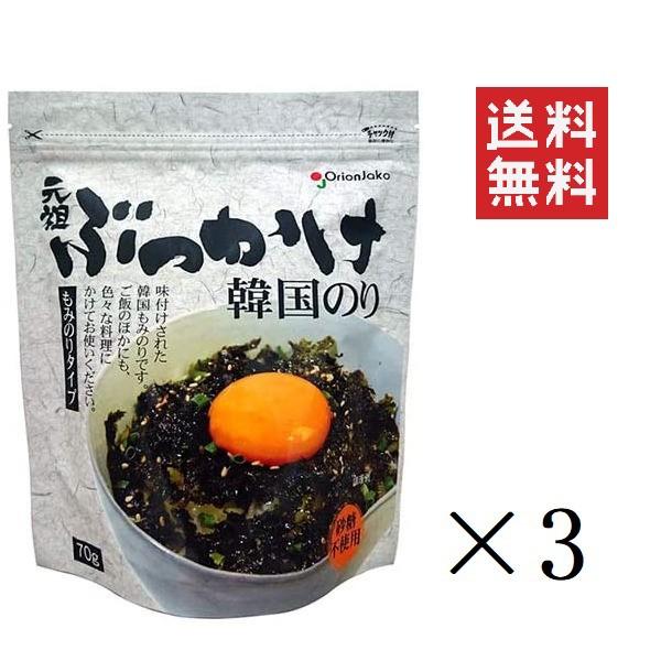 オリオンジャコー 元祖ぶっかけ韓国のり もみのりタイプ 70g×3袋 まとめ買い 送料無料