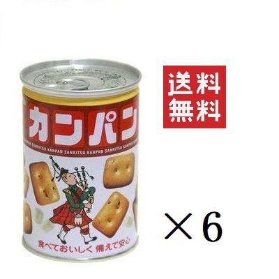 三立製菓 缶入り カンパン 100g×6缶 乾パン 非常食 保存食 備蓄 ビスケット まとめ買い 送料無料