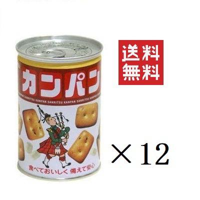 三立製菓 缶入り カンパン 100g×12缶 乾パン 非常食 保存食 備蓄 ビスケット まとめ買い 送料無料