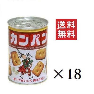 三立製菓 缶入り カンパン 100g×18缶 乾パン 非常食 保存食 備蓄 ビスケット まとめ買い 送料無料