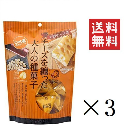 !!クーポン配布中!! 東海農産 トーノー 業務用 じゃり豆 濃厚チーズ チーズを纏った大人の種菓子 80g×3個 まとめ買い 個包装 送料無料