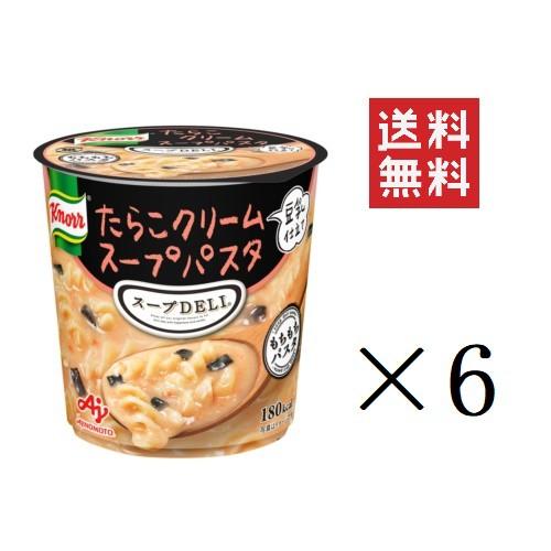 味の素 クノールスープDELI たらこクリームスープパスタ×6個 豆乳仕立て まとめ買い 送料無料