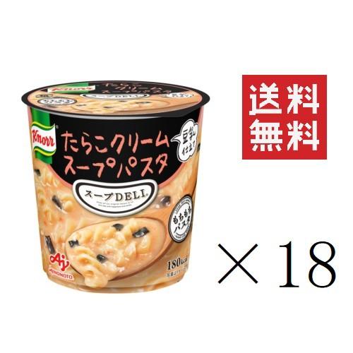 味の素 クノールスープDELI たらこクリームスープパスタ×18個 豆乳仕立て まとめ買い 送料無料
