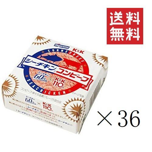 K K 国分 シーチキンコンビーフ 80g缶×36缶 まとめ買い はごろもフーズ 送料無料