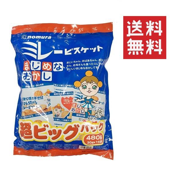 野村煎豆 まじめなおかし 超ビッグ ミレービスケット 480g(30g×16袋) 送料無料