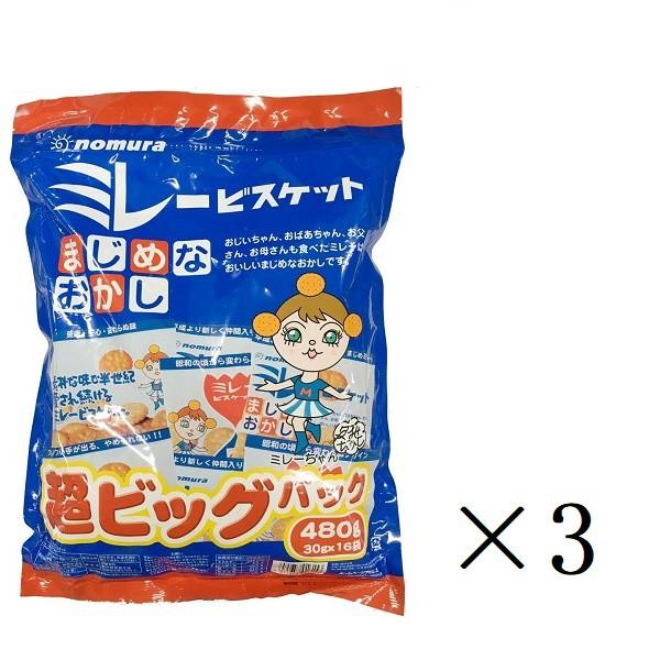 クーポン配布中!! 野村煎豆 まじめなおかし 超ビッグ ミレービスケット 480g(30g×16袋) ×3個 大容量 まとめ買い