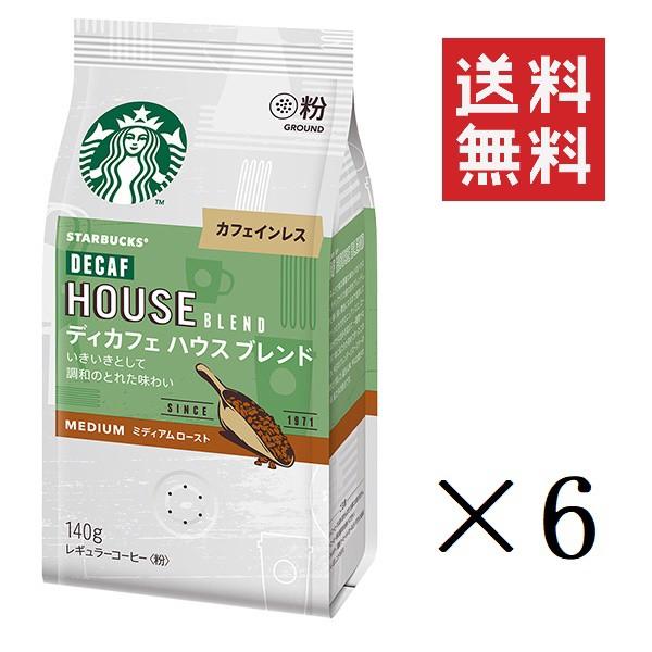 ネスレ Starbucks スターバックス ディカフェブレンド 中細挽きタイプ 140g×6袋 まとめ買い 送料無料